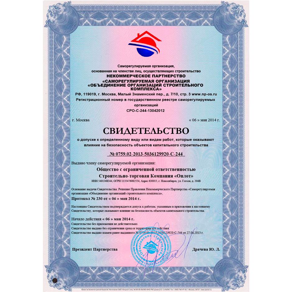 строительная лицензия сро